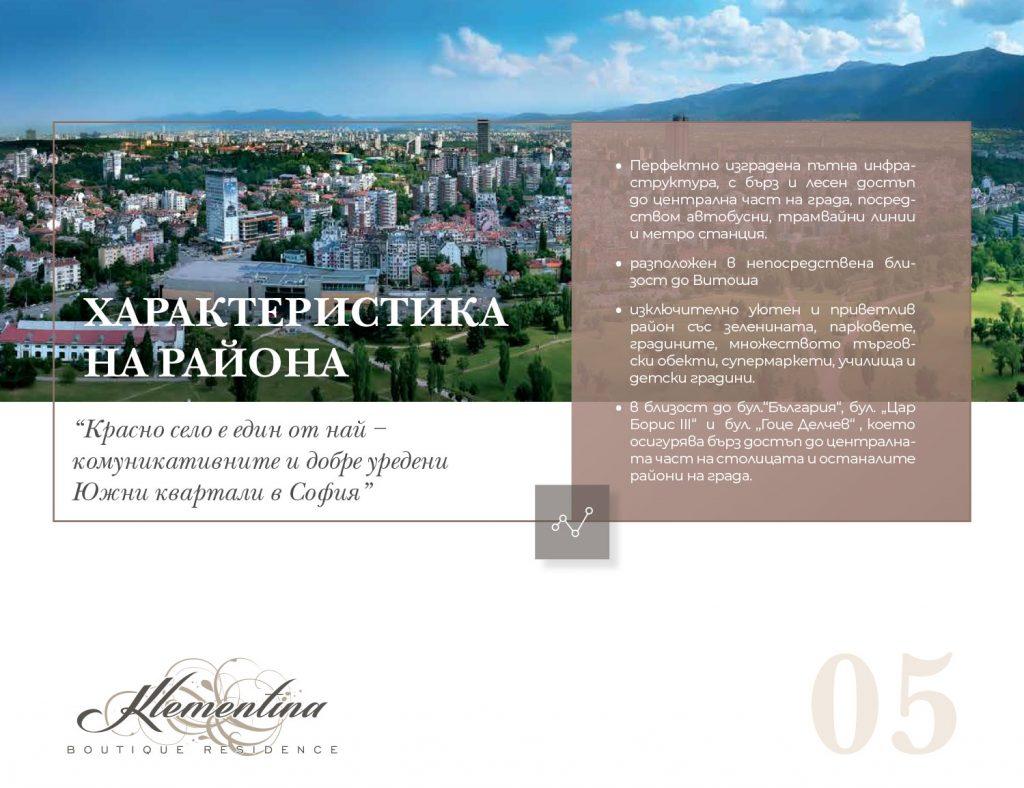 ЖК Климентина в г. София (7)