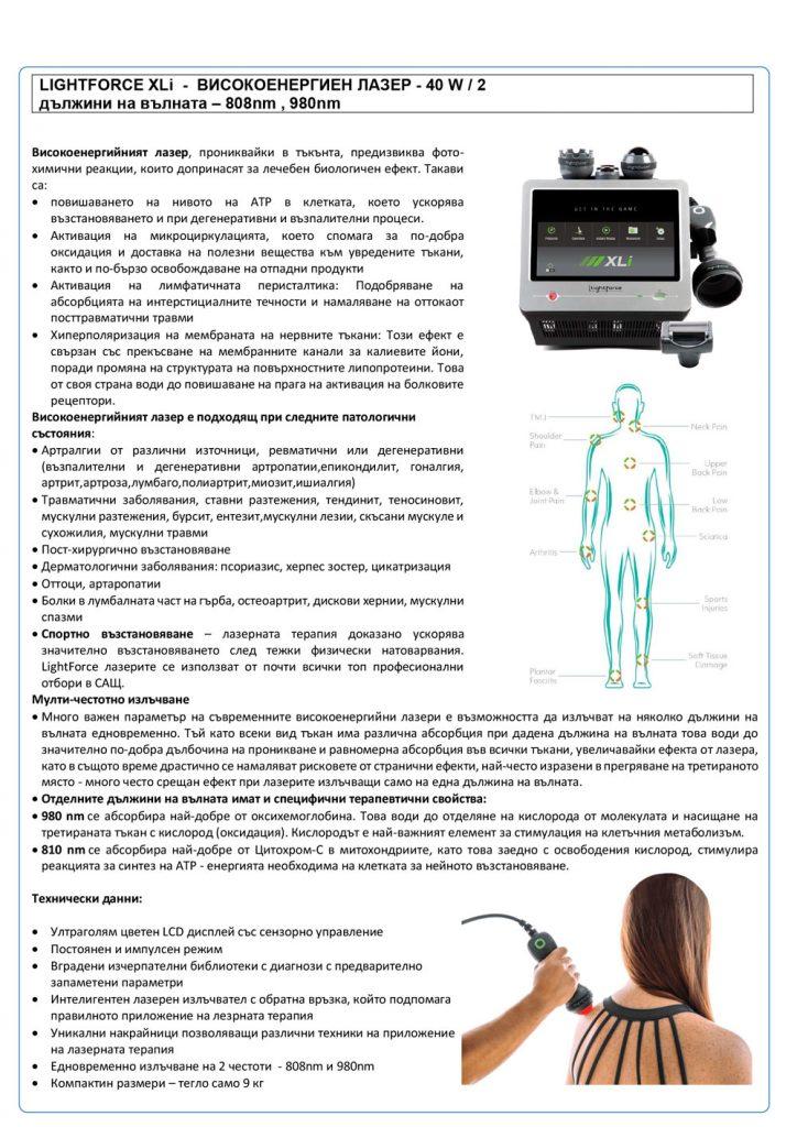 Физиотерапевтичен център «Флоренция» в Свети Влас (02)