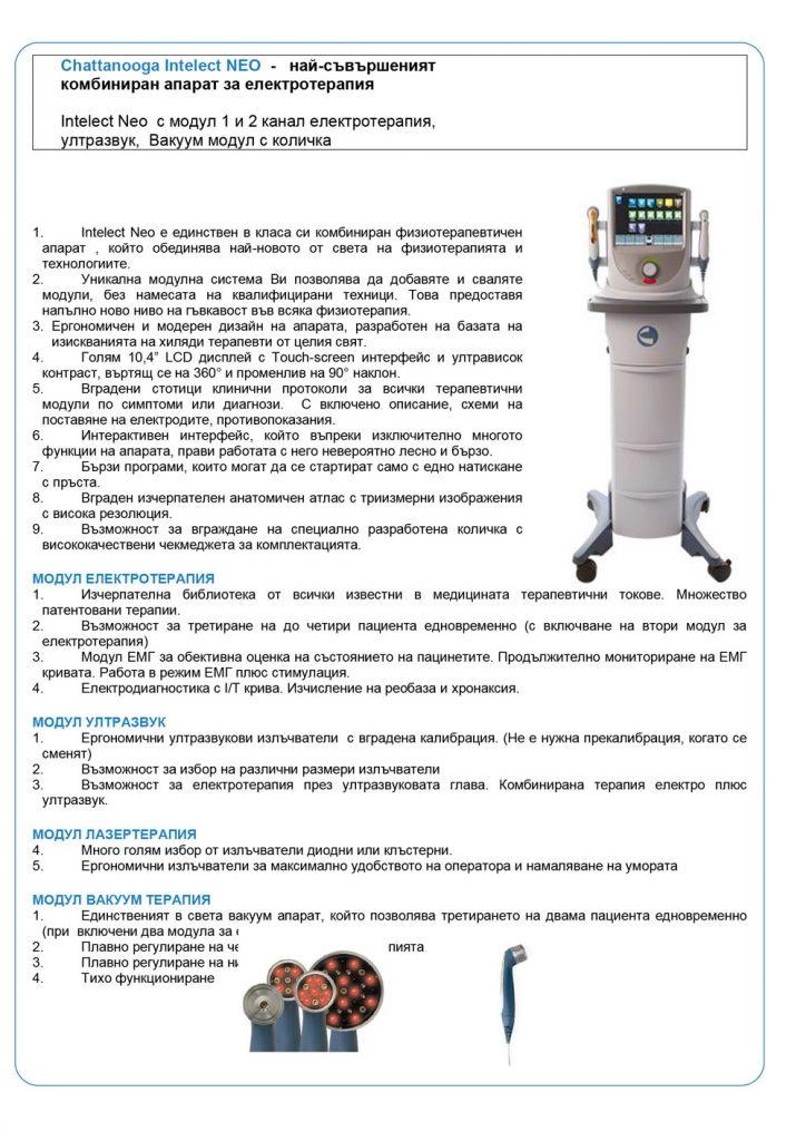Физиотерапевтичен център «Флоренция» в Свети Влас (03)