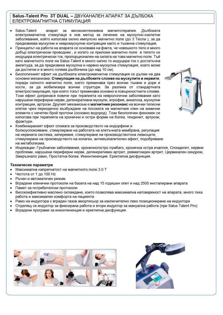 Физиотерапевтичен център «Флоренция» в Свети Влас (04)