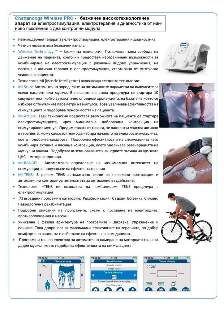 Физиотерапевтичен център «Флоренция» в Свети Влас (07)